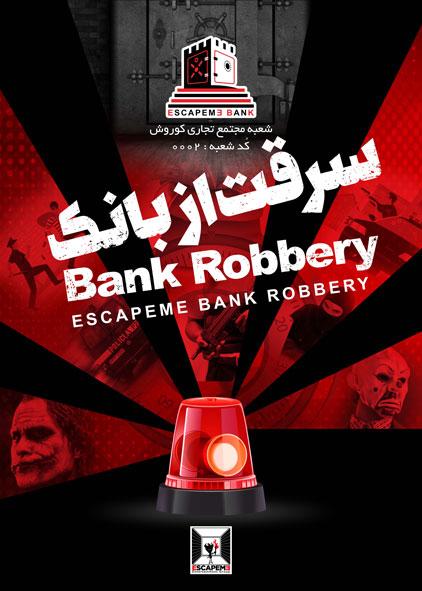اتاق فرار سرقت از بانک